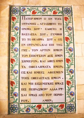 12-Lord'sPrayer-Greek